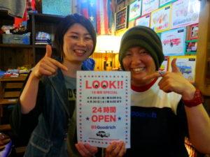 LOOK-0